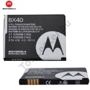 Motorola U9 Akku 740 mAh LI-ION